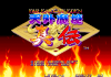 Far East of Eden : Kabuki Klash - Neo Geo-CD