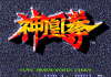 Shinouken   - Neo Geo-CD