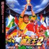 Tokuten Oh 2: Real Fight Football  - Neo Geo-CD
