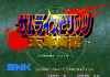 Samurai Spirits: Amakusa Kourin   - Neo Geo-CD