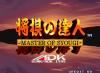 Shougi no Tatsujin : Master of Syougi - Neo Geo-CD