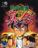 Kabuki Klash - Neo Geo-CD