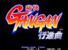 Tsûkai GanGan Kôshinkyoku - Neo Geo-CD