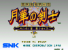 Bakumatsu Roman Daini Maku: Gekka no Kenshi: Tsuki ni Saku Hana, Chiri Yuku Hana  - Neo Geo-CD