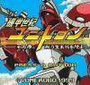 Biomotor Unitron 2 - Neo Geo Pocket Color