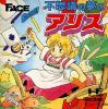 Fushigi No Yume No Alice : Alice In Wonderland - PC-Engine Hu-Card