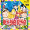 Momotarou Densetsu Gaiden 1 : Dai 1 Shuu - PC-Engine Hu-Card