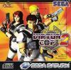 Virtua Cop 2 - Saturn
