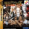 Akumajo Dracula X : Gekka no Yasoukyoku - Saturn