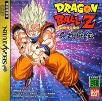 Dragon Ball Z Shin Butôden
