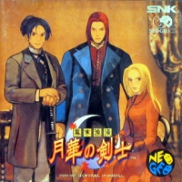 Bakumatsu Roman: Gekka no Kenshi