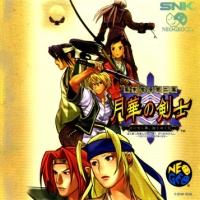 Bakumatsu Roman Daini Maku: Gekka no Kenshi: Tsuki ni Saku Hana, Chiri Yuku Hana