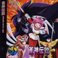 Janshin Densetsu : Quest of Jongmaster