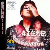 Mahjong Kyo Retsuden: Nishi Nihon Hen