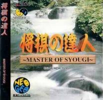 Shougi no Tatsujin : Master of Syougi