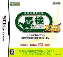 Baken DS