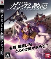 Mobile Suit Gundam : Battlefield Record U.C. 0081