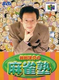 Ide Yōsuke no Mahjong Juku
