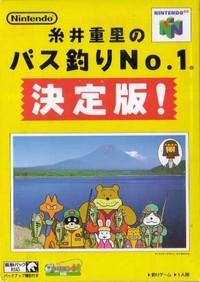 Itoi Shigesato no Bass Tsuri No. 1