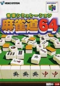 Jangō Simulation Mahjong-dō 64