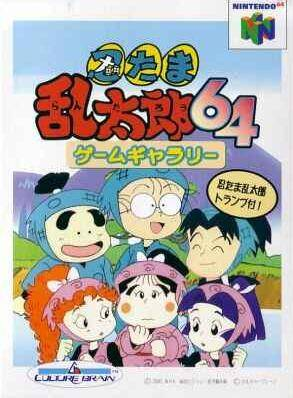 Nintama Rantarō 64 Game Gallery