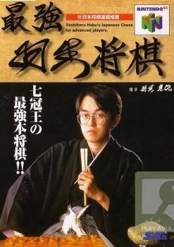 Saikyō Habu Shōgi