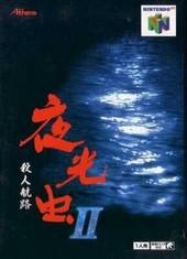Yakōchū II : Satsujin Kōro