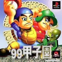 '99 Kōshien