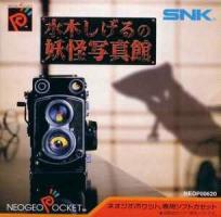Mizuki Shigeru's Ghost Photo Gallery