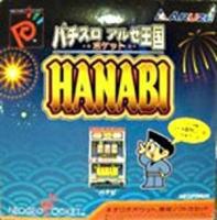 PachiSlot Aruze Kingdom - Pocket Hanabi