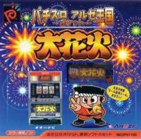 PachiSlot Aruze Kingdom - Pocket Ohanabi