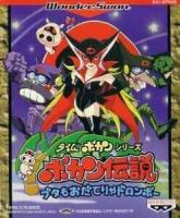 Time Bokan Series : Bokan Densetsu