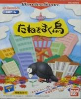 D's Garage 21: Taneomaku Tori