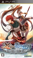 Ys Vs. Sora no Kiseki Alternative Sag