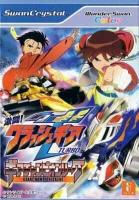 Gekitou ! Crash Gear Turbo : Gear Champion League