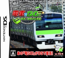Densha de Go ! Yamanote Line Anniversary