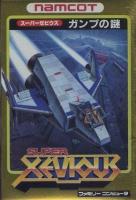 Super Xevious : Ganpu no Nazo