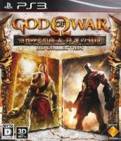 God of War : Rakujitsu no Hisoukyoku & Koutan no Kokuin HD Collection
