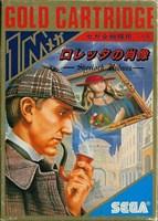 Loretta no Shouzou : Sherlock Holmes