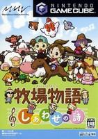 Bokujou Monogatari : Shiawase no Uta