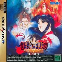Samurai Spirits : Amakusa Kourin