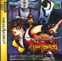 Samurai Spirits : Zankuro Musouken