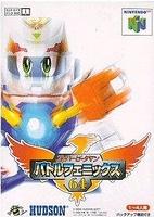 Super B-Daman Battle Phoenix 64
