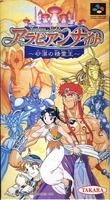 Arabian Nights : Sabaku no Seirei Ou