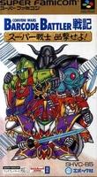 Conveni Wars Barcode Battler Senki : Super Senshi Shutsugeki Seyo!