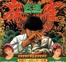 Kiyuu Kiyoku Mahjong : Idol Graphics Volume 1