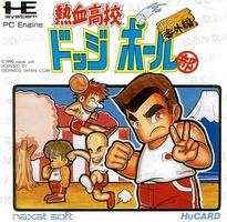Nekketsu Koukou Dodgeball bu : PC Bangai-hen