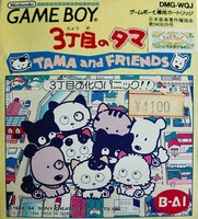 3 Choume no Tama : Tama and Friends - 3 Choume Obake Panic !!