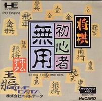 Shogi : Shoshinsha Muyou