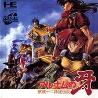 Arunamu no Kiba : Juzoku Juni Shinto Densetsu